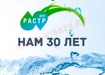 Юбилей ООО КСПТ