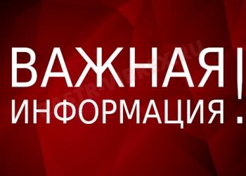 Семинар в Москве переносится